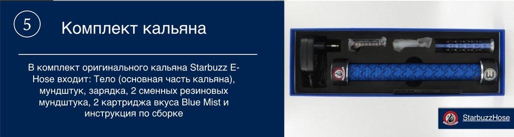Оригинальная комплектация Starbuzz E-Hose